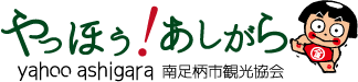 神奈川県南足柄市観光協会公式ホームページ「Ya hoo!Ashigara やっほうー!あしがら」 - 南足柄市のおすすめ観光スポット・イベントのご案内